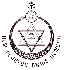 Image result for теософское общество